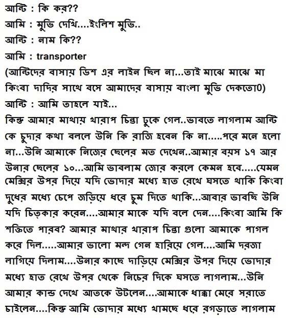 Bangla gorom sex - 1 2